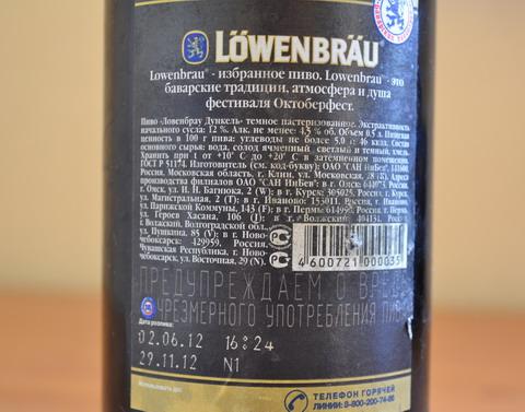 Lowenbrau Dunkel