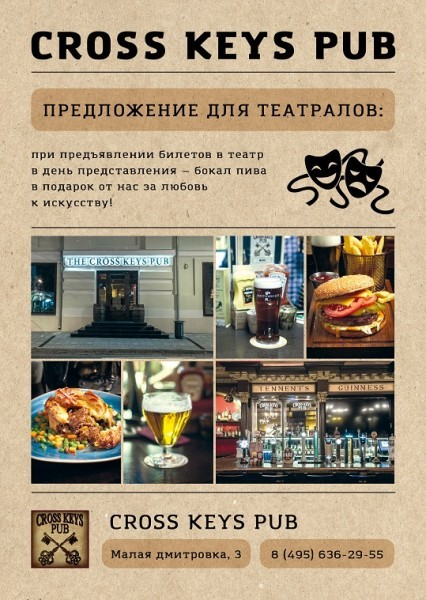 Cross Keys Pub для театралов
