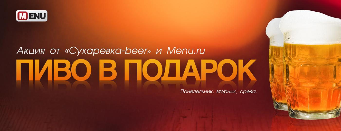 Кружка пива в подарок