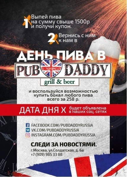 X-Day in Pub Daddy
