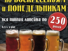 Пивной ВикЭнд в St.Peters Pub