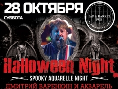 Halloween в Tap & Barrel